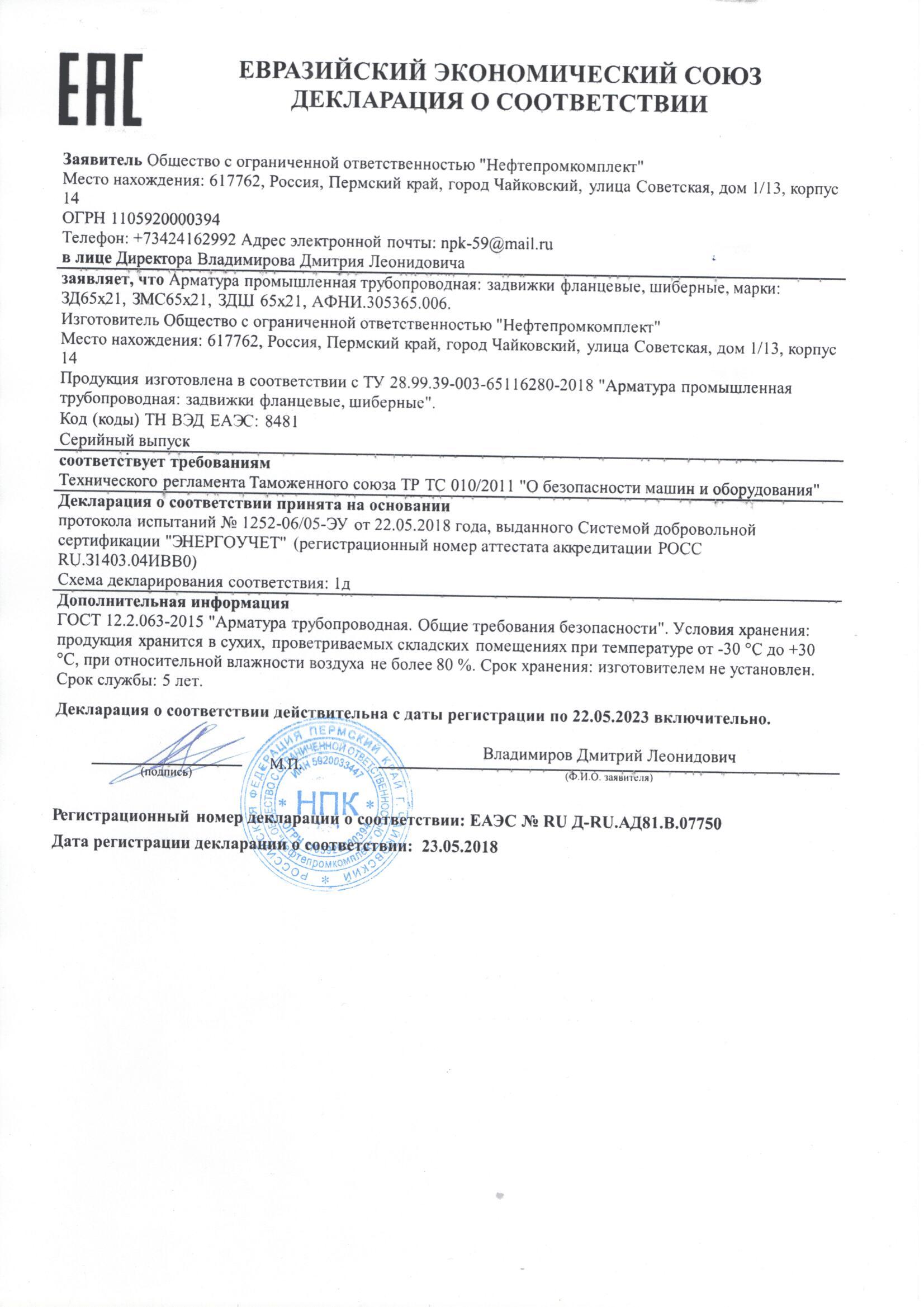 Декларация таможенного союза на задвижки фланцевые и шиберные
