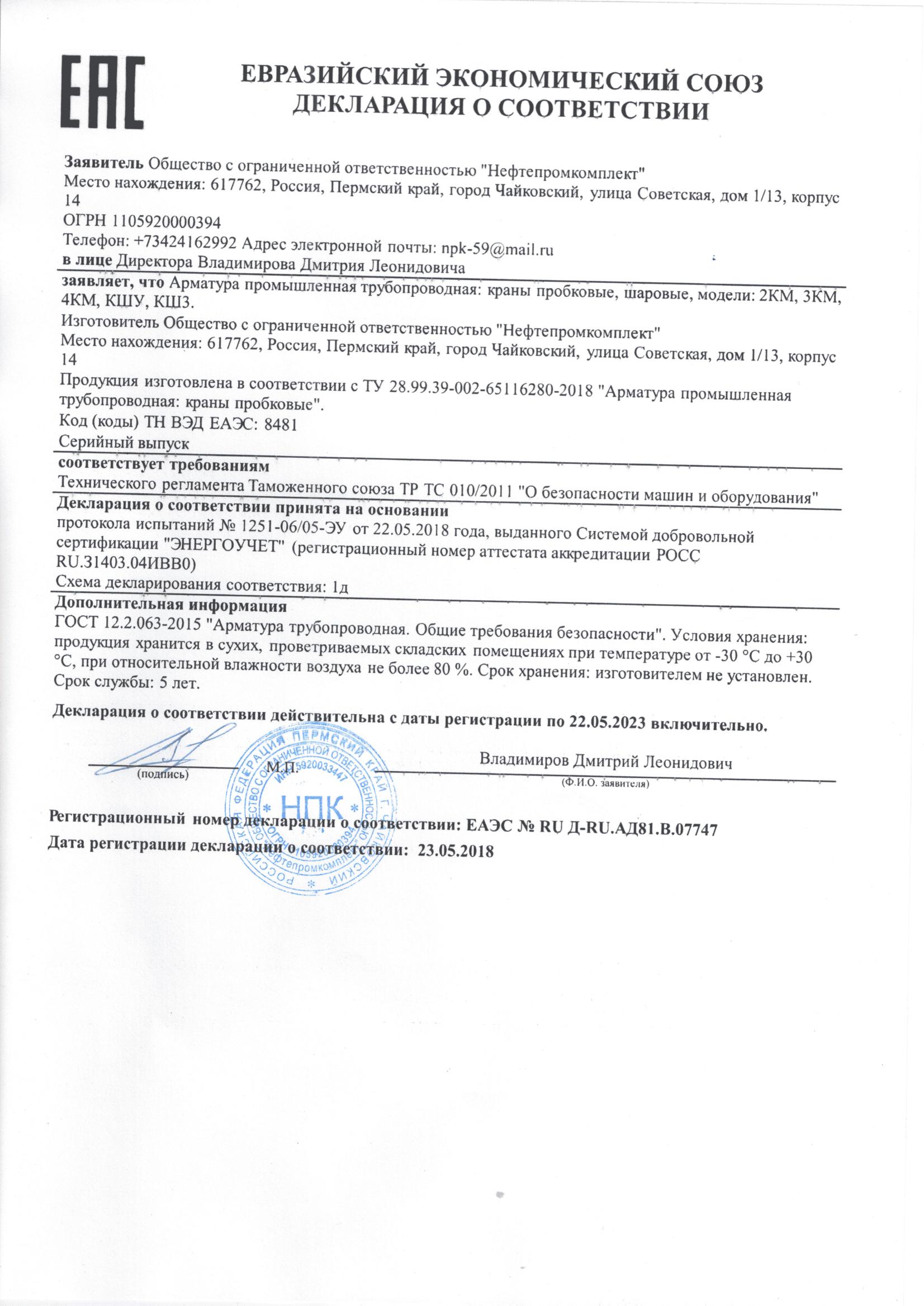 Декларация таможенного союза на краны пробковые и шаровые