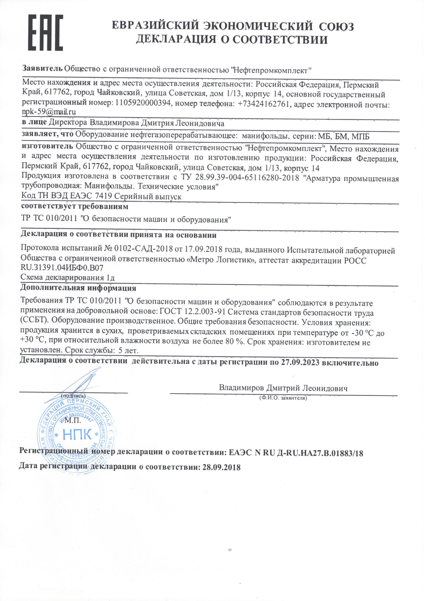 Декларация таможенного союза на манифольды
