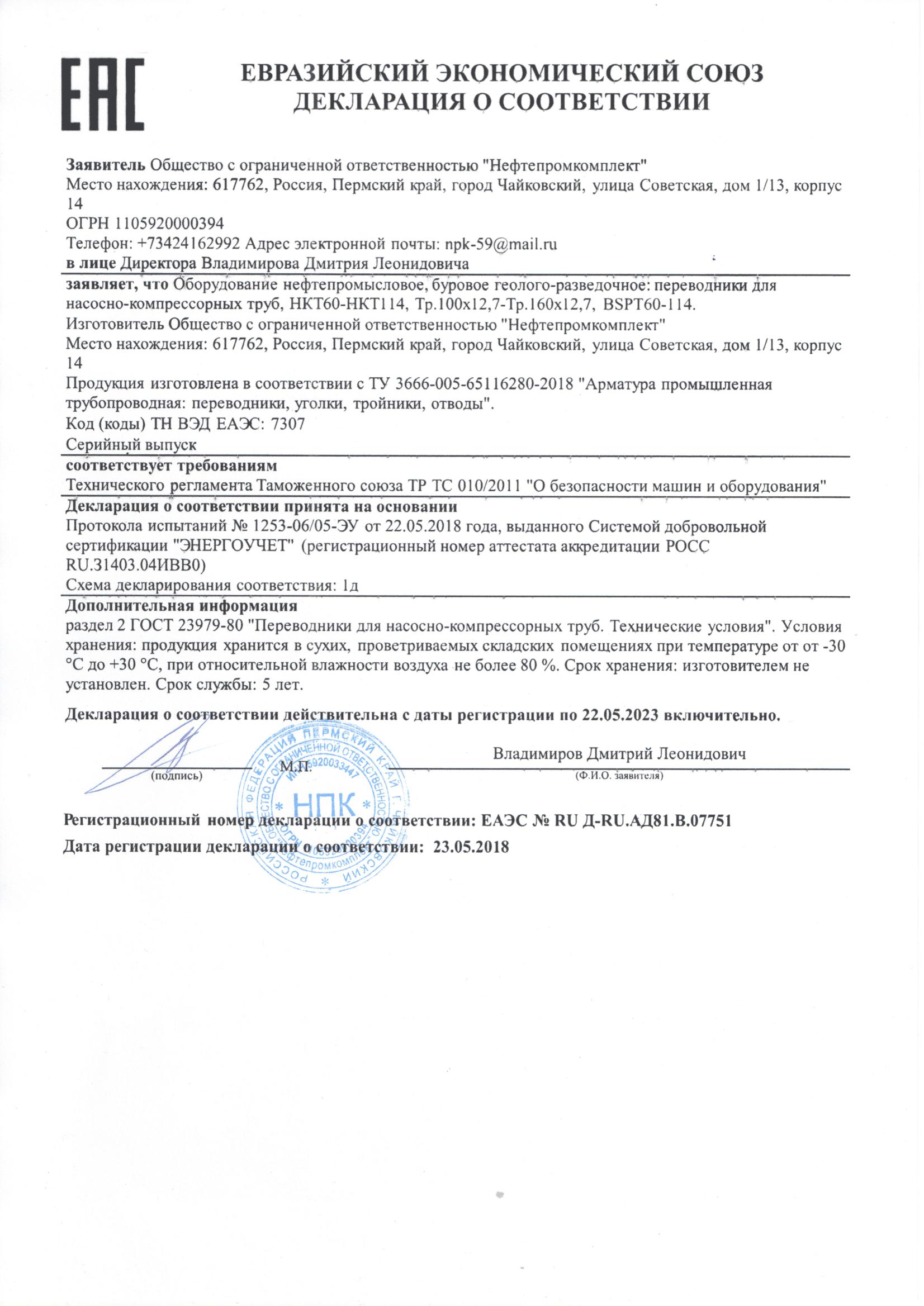 Декларация таможенного союза на проводники для труб